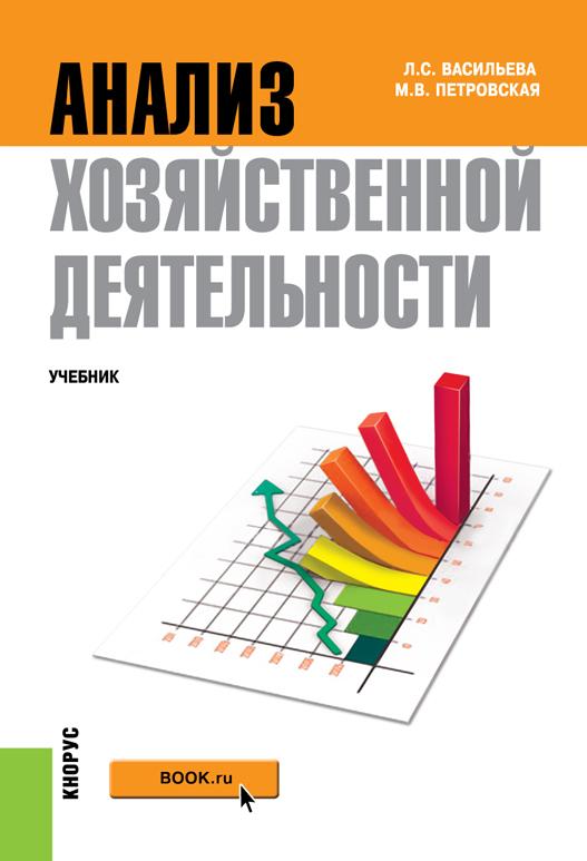 М. В. Петровская Анализ хозяйственной деятельности г в савицкая анализ хозяйственной деятельности предприятия
