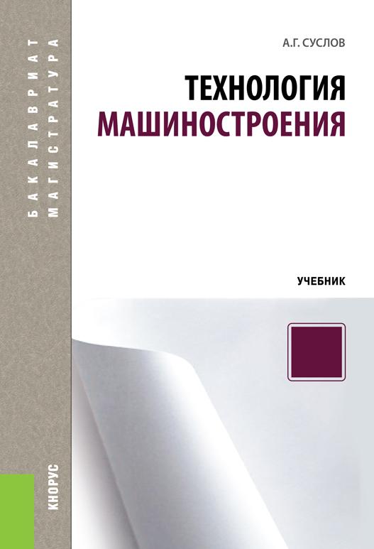 все цены на Анатолий Суслов Технология машиностроения онлайн