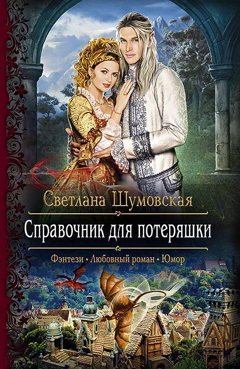 Светлана Шумовская Справочник для потеряшки