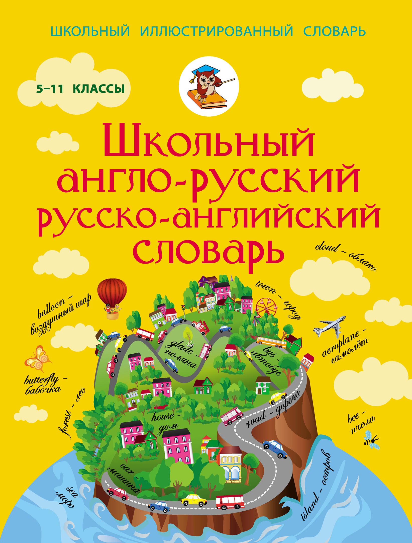 Отсутствует Школьный англо-русский русско-английский словарь. 5-11 классы отсутствует русско чудский словарь