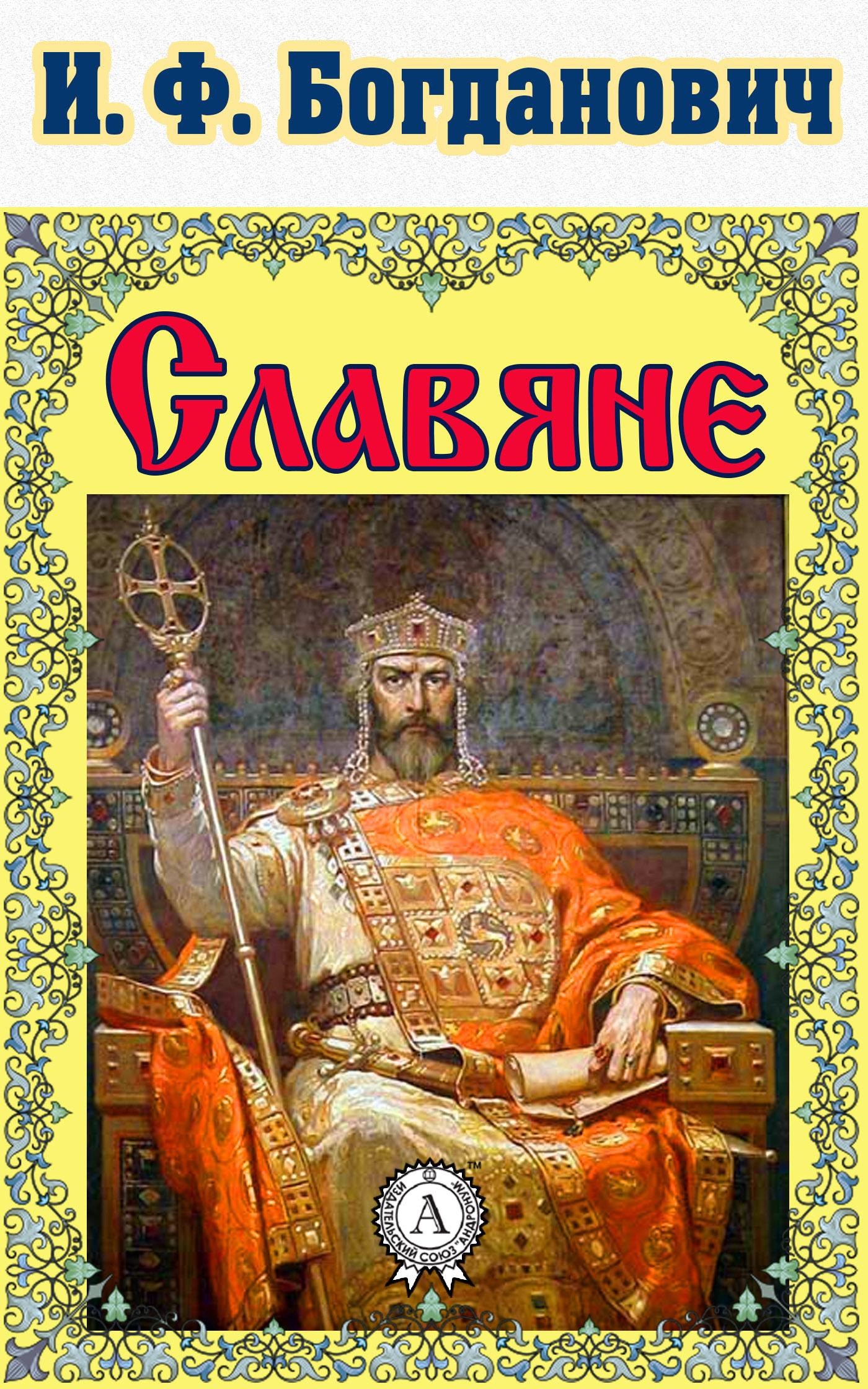 И. Ф. Богданович Славяне разумовский ф в кто мы жили были славяне