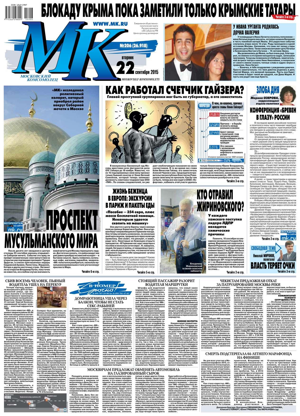 Редакция газеты МК Московский Комсомолец МК Московский комсомолец 206-2015 цены онлайн