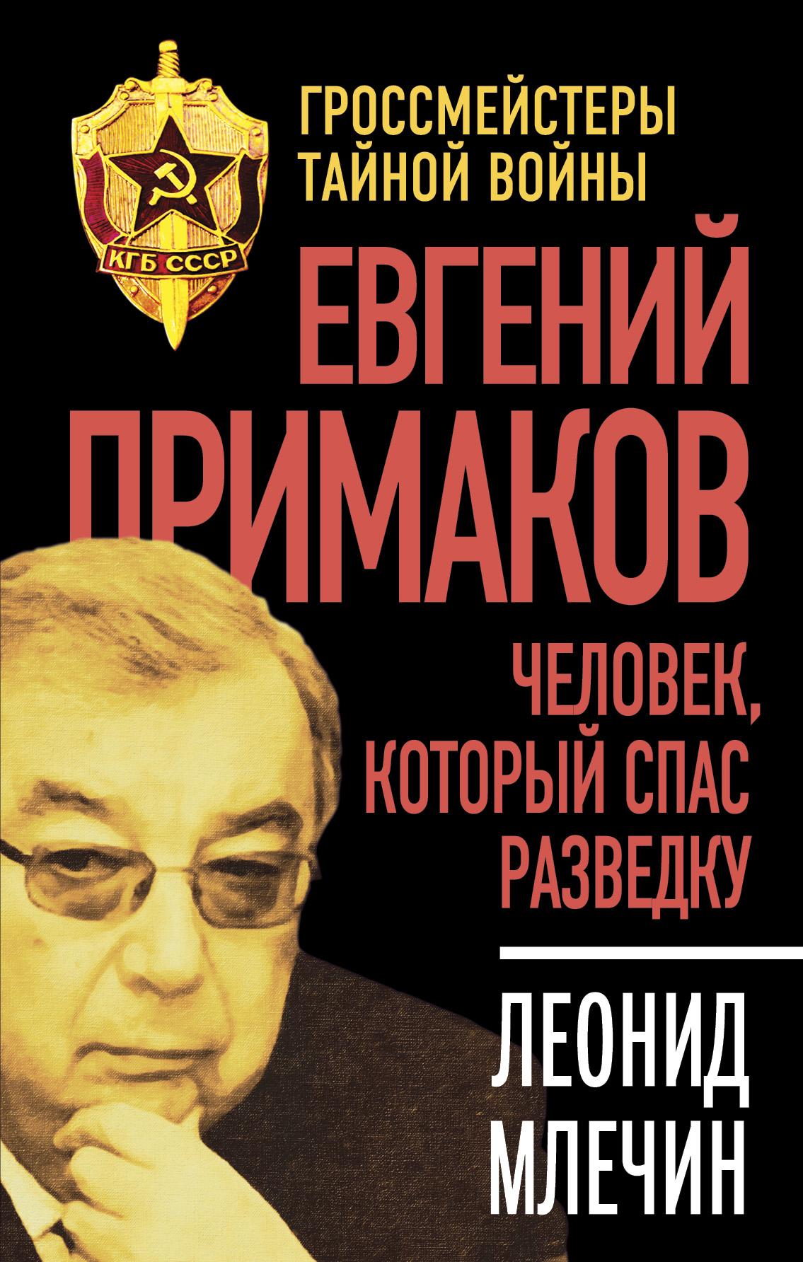 цена на Леонид Млечин Евгений Примаков. Человек, который спас разведку