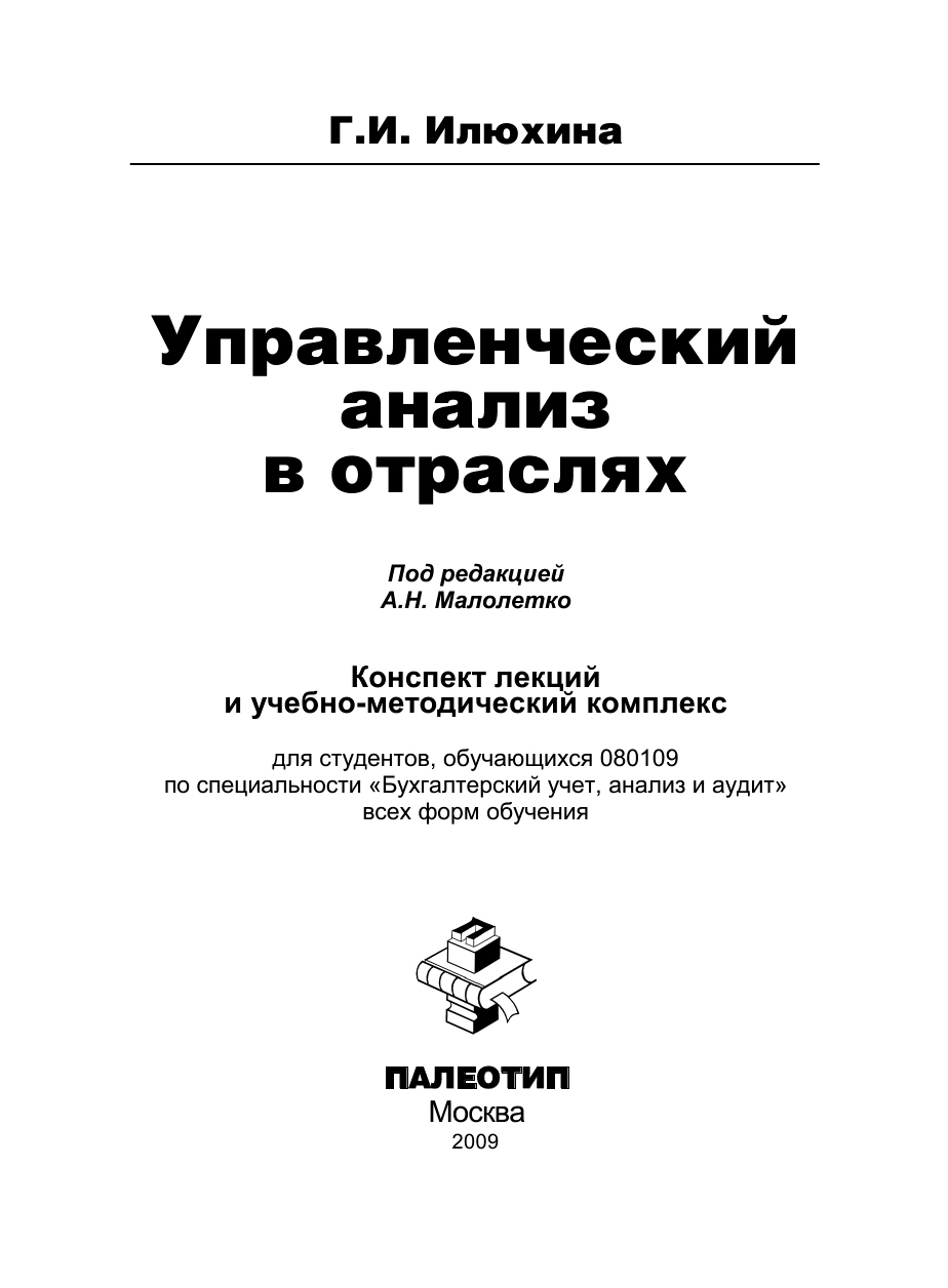 Галина Илюхина Управленческий анализ в отраслях бабаев ю ред бухгалтерский учет анализ и аудит внешнеэконом деятельности