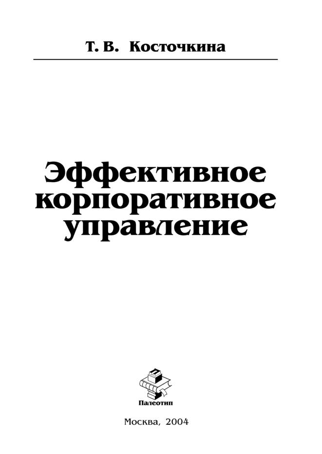Татьяна Косточкина Эффективное корпоративное управление орехов с ред корпоративное управление учебник