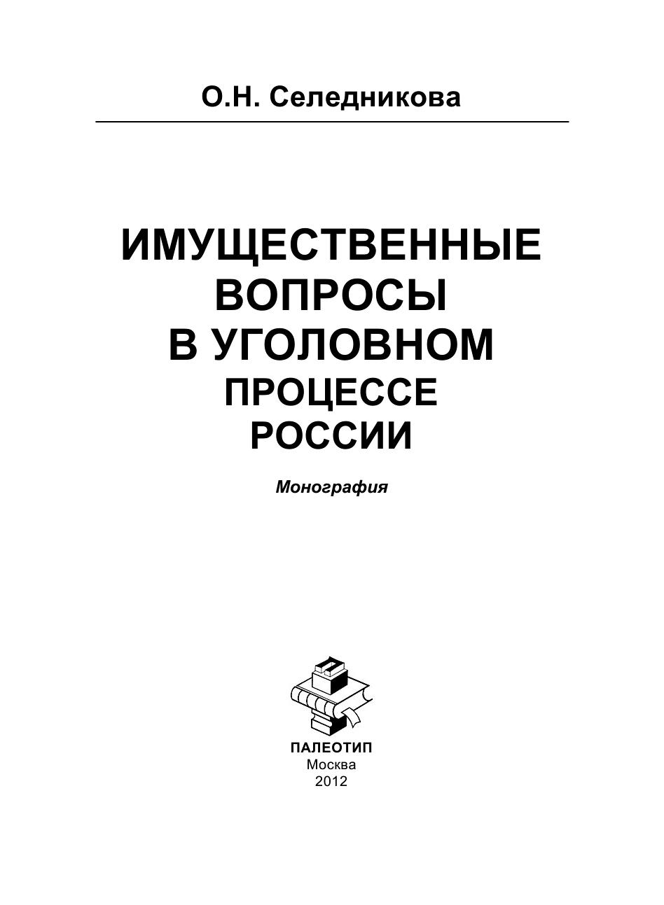 Оксана Селедникова Имущественные вопросы в уголовном процессе России цены онлайн