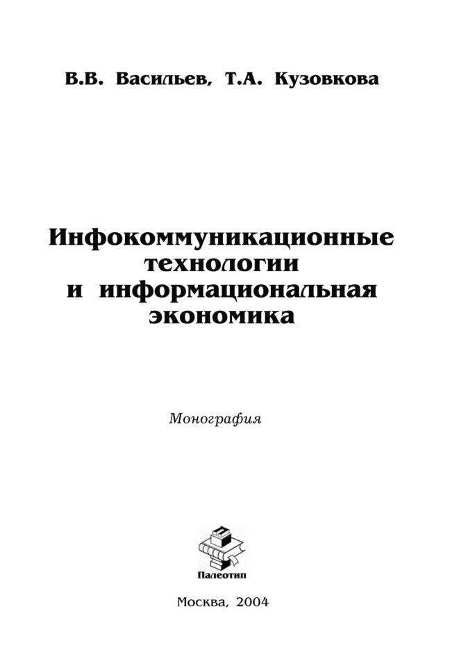 Валерий Васильев Инфокоммуникационные технологии и информациональная экономика в е усанов конституционные основы становления и развития парламентаризма в россии