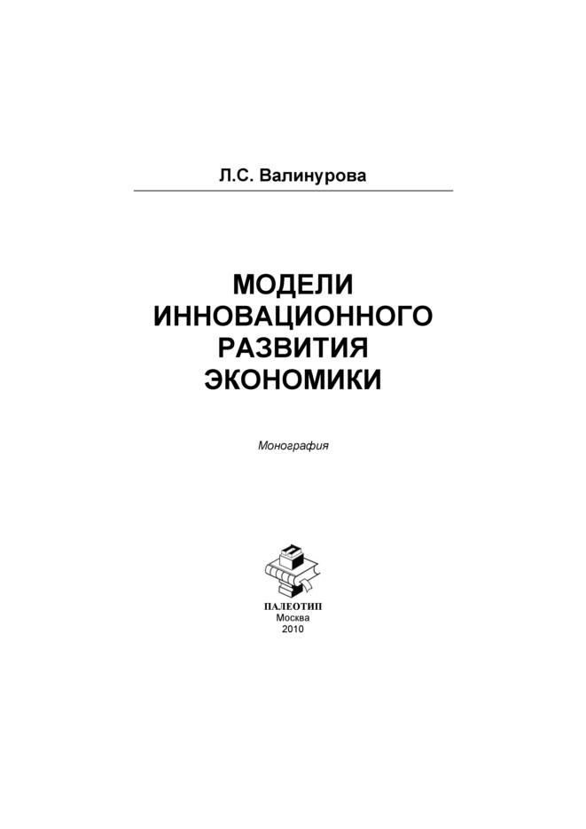 Лилия Валинурова Модели инновационного развития экономики недорого