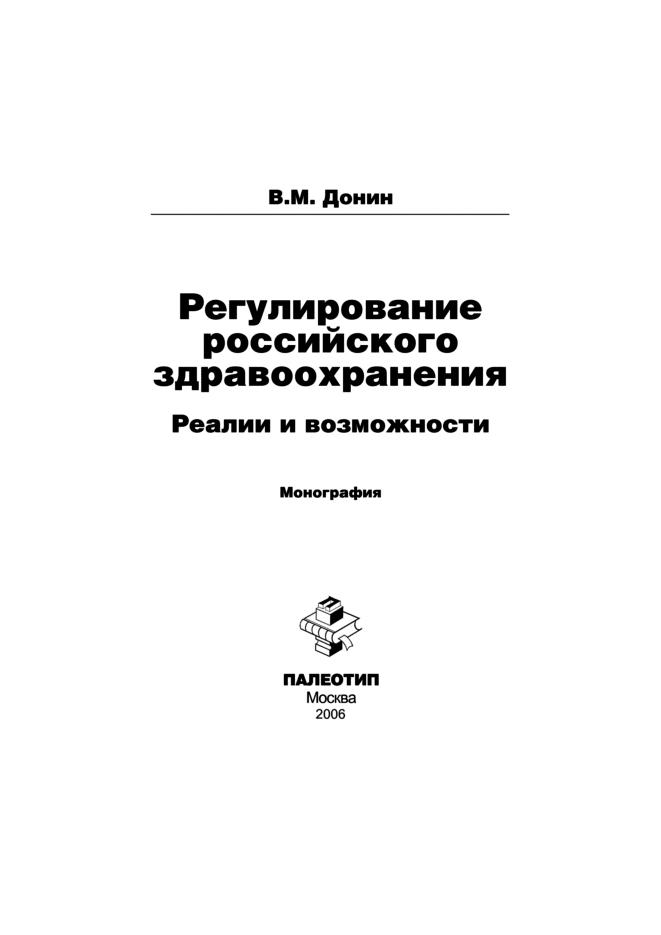 Регулирование российского здравоохранения. Реалии и возможности