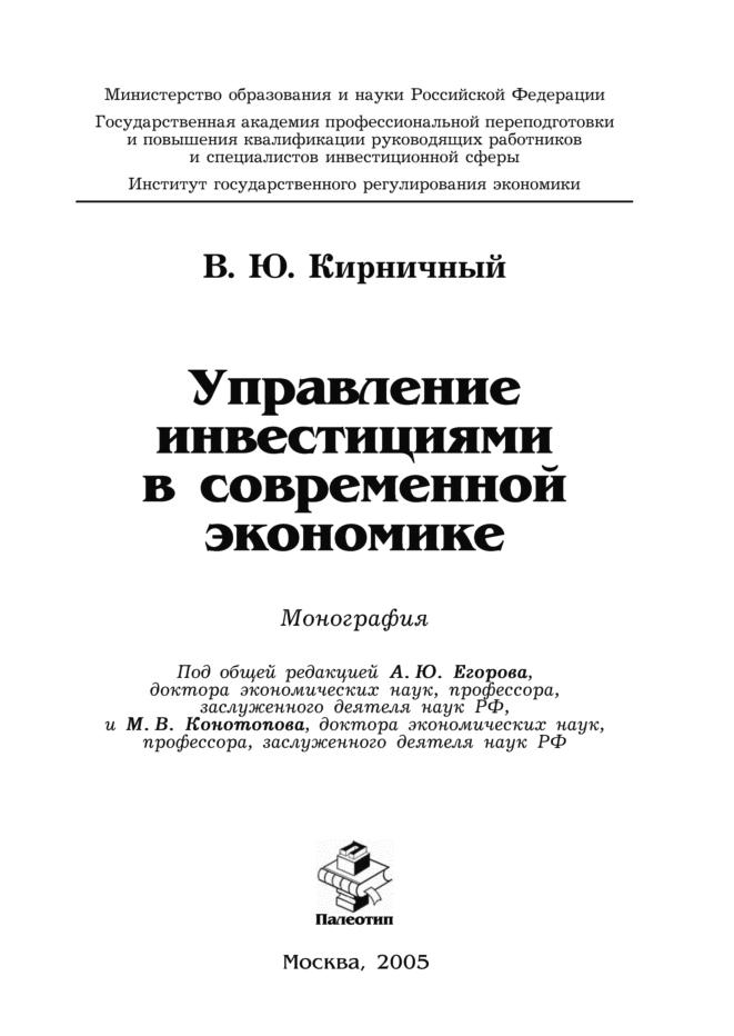 Владимир Кирничный Управление инвестициями в современной экономике