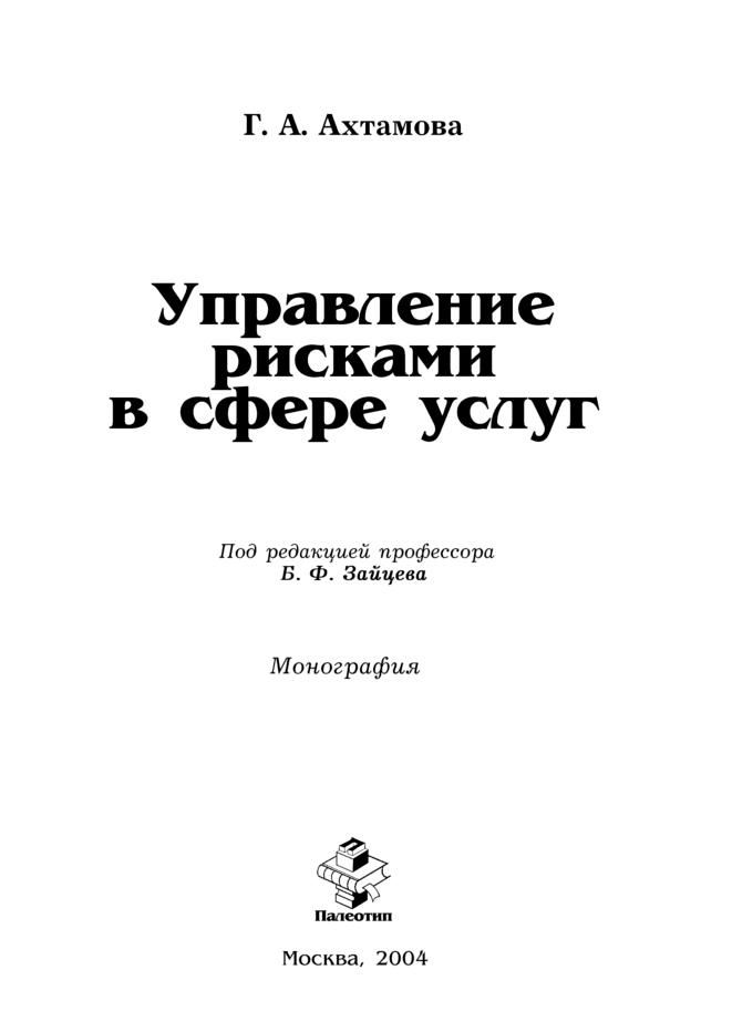 Гульнара Ахтамова Управление рисками в сфере услуг в г воинов м с никулин несмещенные оценки и их применения
