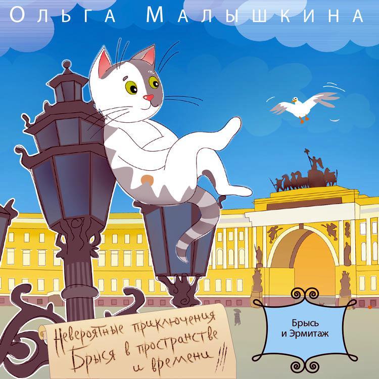 Ольга Малышкина Книга 1. Брысь… и Эрмитаж