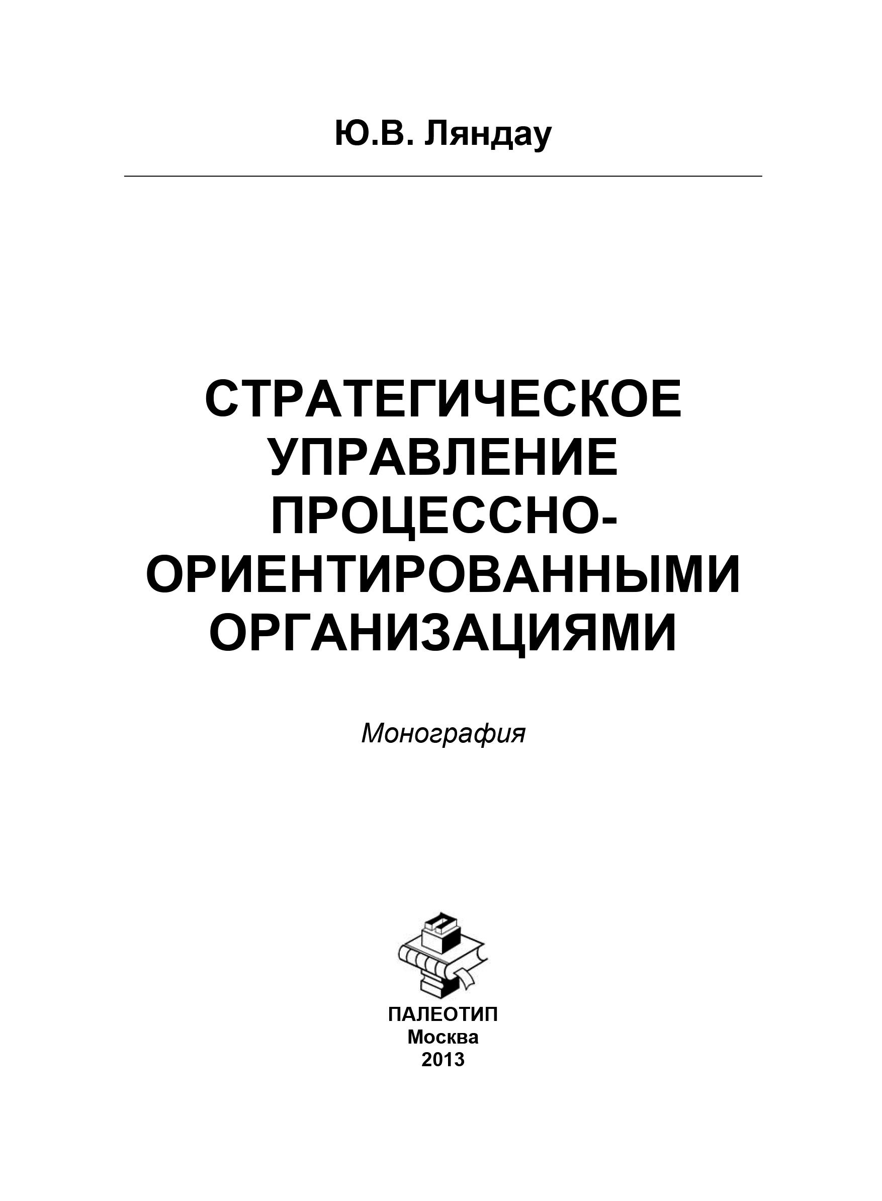Ю. В. Ляндау Стратегическое управление процессно-ориентированными организациями