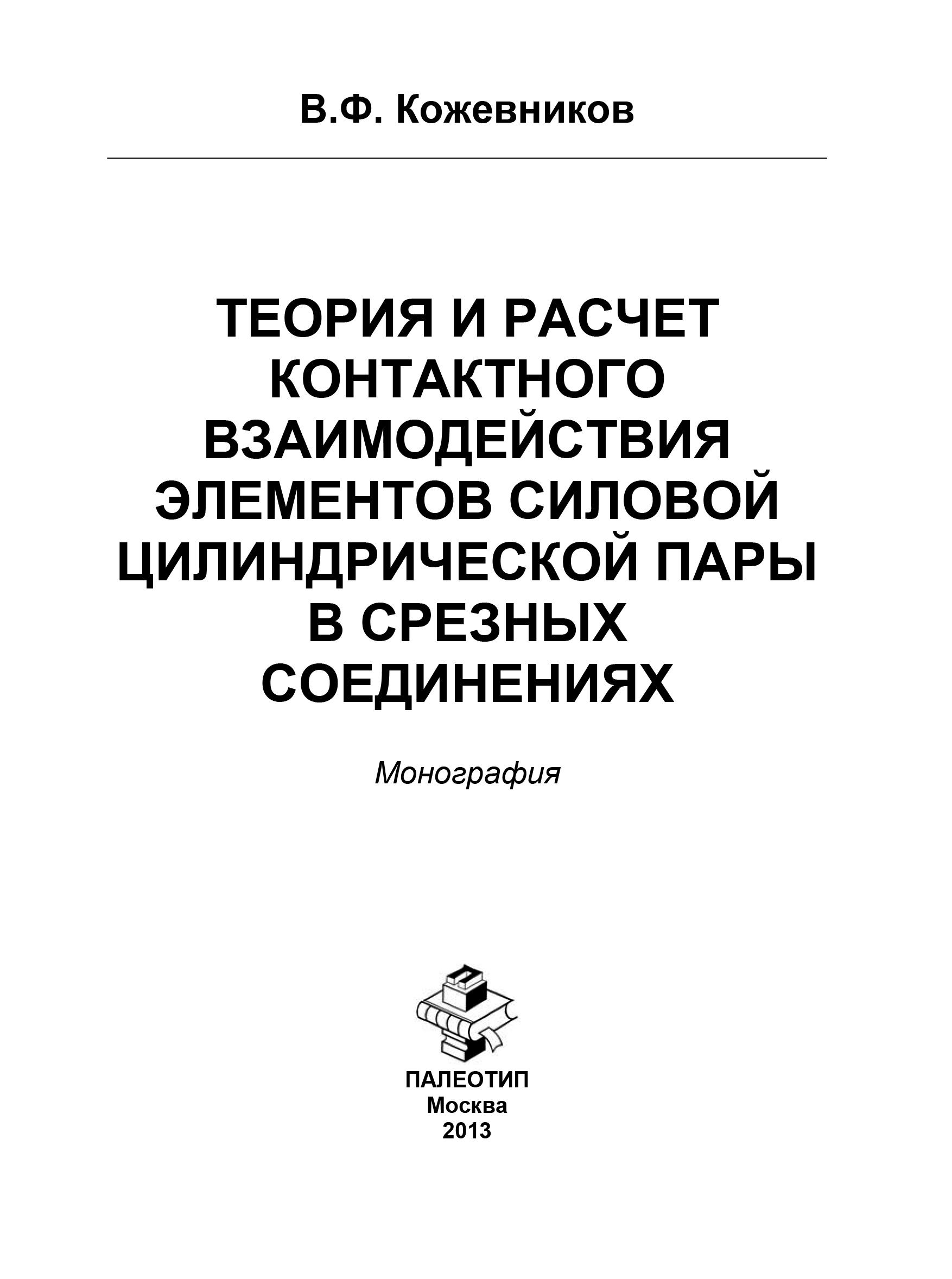 Владимир Кожевников Теория и расчет контактного взаимодействия элементов силовой цилиндрической пары в срезных соединениях