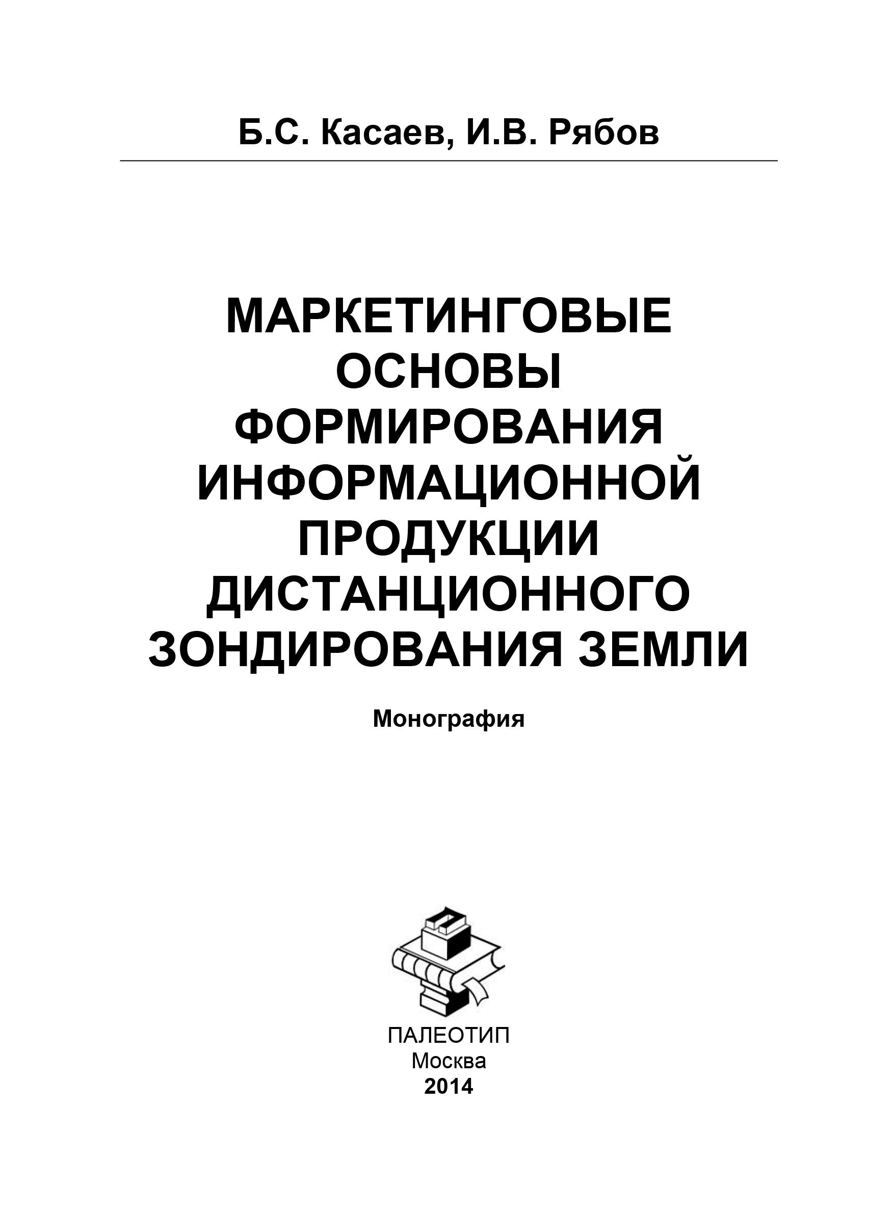 Борис Касаев Маркетинговые основы формирования информационной продукции дистанционного зондирования Земли