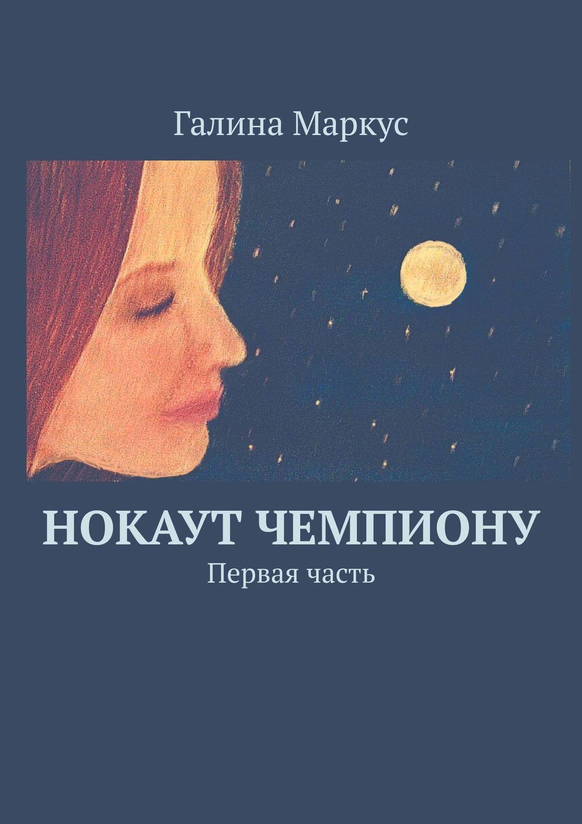 Галина Маркус Нокаут чемпиону. Часть1