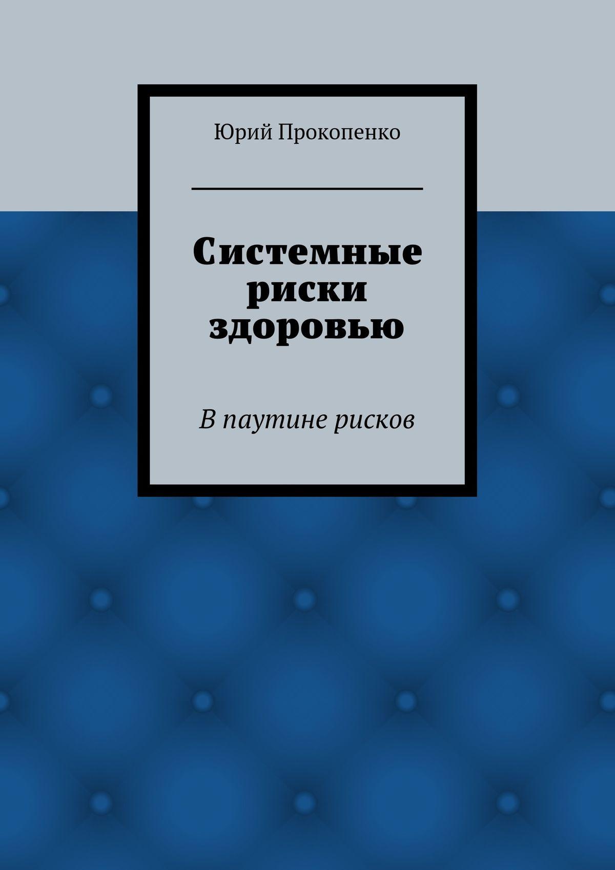 Юрий Иванович Прокопенко Системные риски здоровью