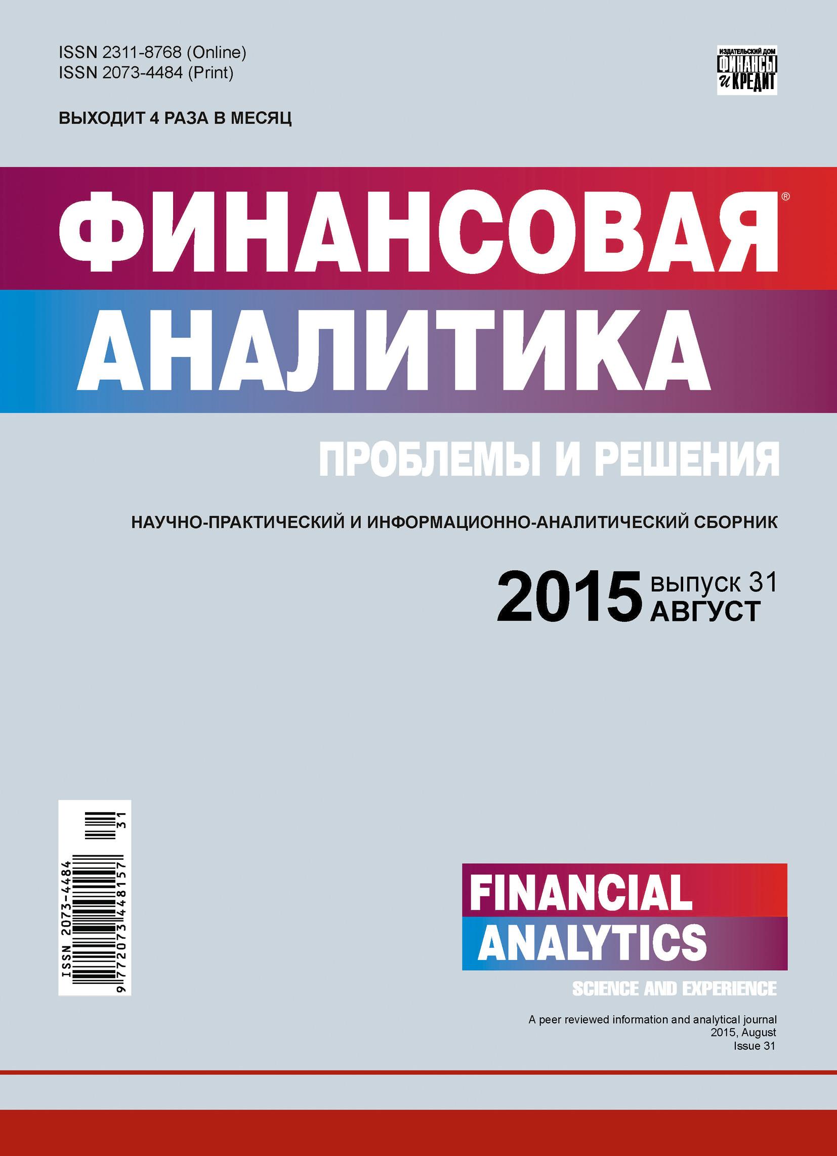Отсутствует Финансовая аналитика: проблемы и решения № 31 (265) 2015