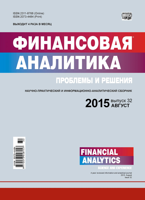 Отсутствует Финансовая аналитика: проблемы и решения № 32 (266) 2015