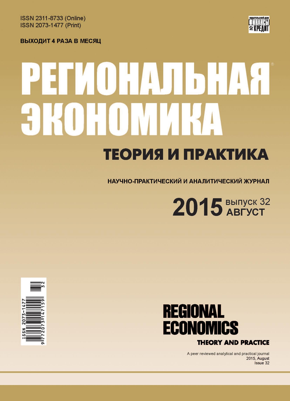 Отсутствует Региональная экономика: теория и практика № 32 (407) 2015