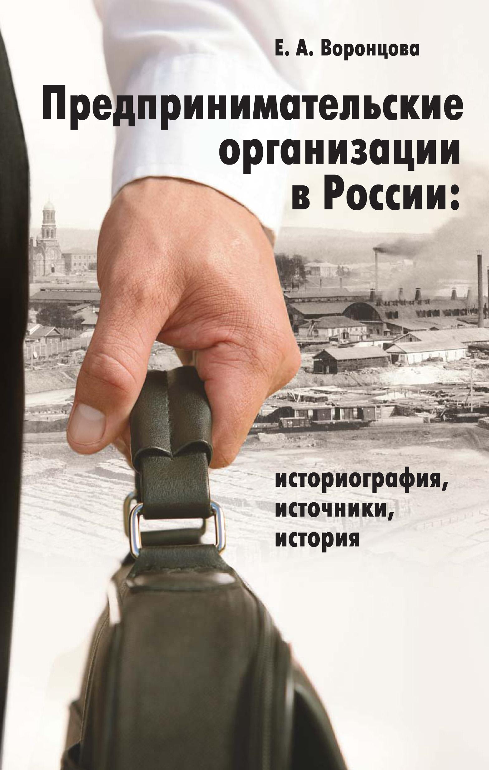 Обложка книги. Автор - Евгения Воронцова