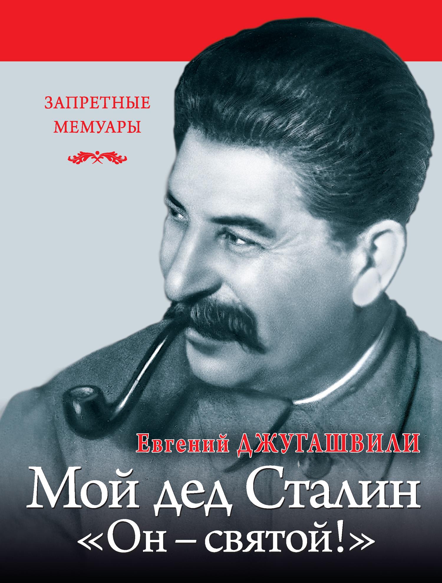 Евгений Джугашвили Мой дед Иосиф Сталин. «Он – святой!» дешевый