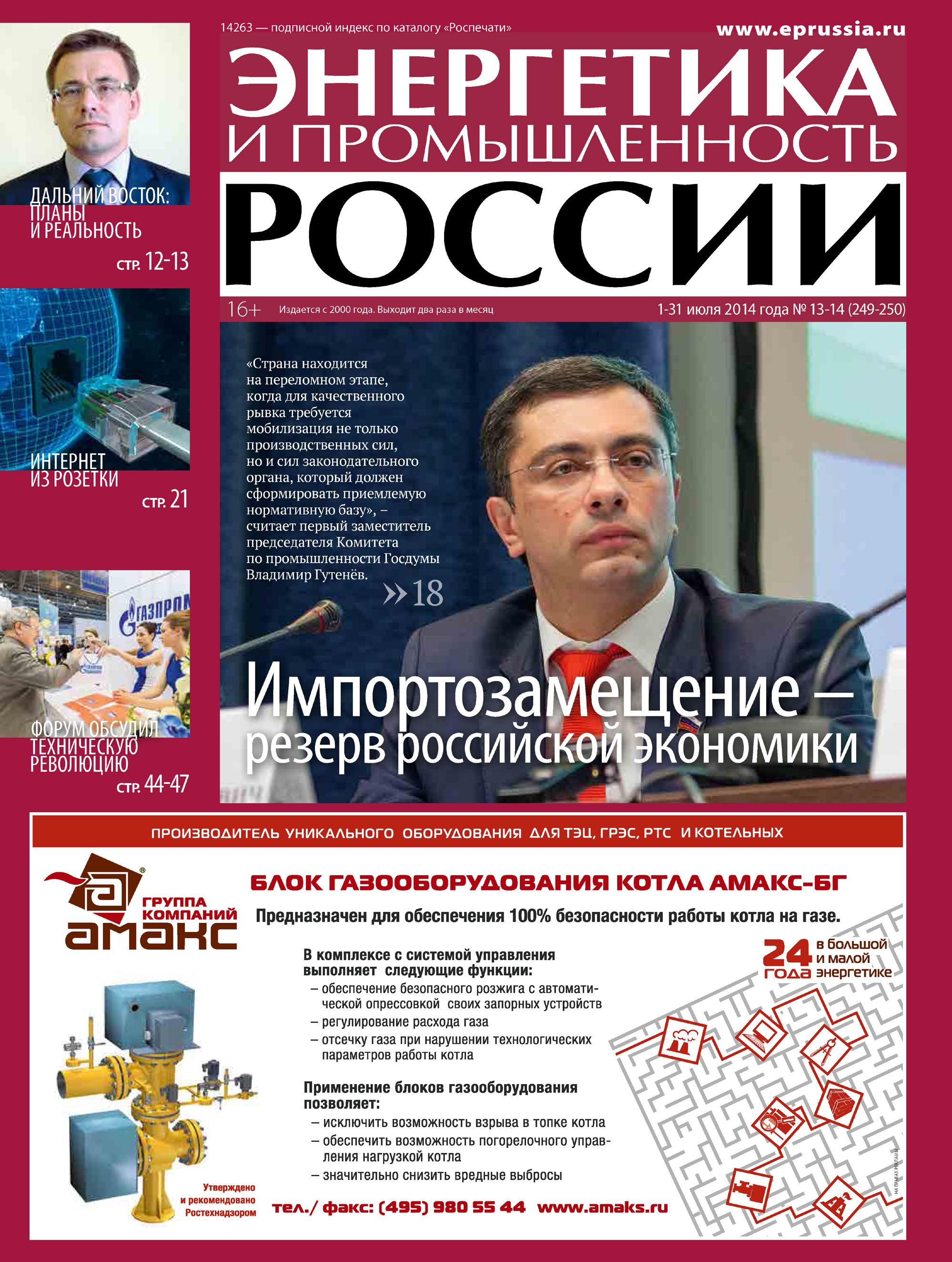 Отсутствует Энергетика и промышленность России №13-14 2014