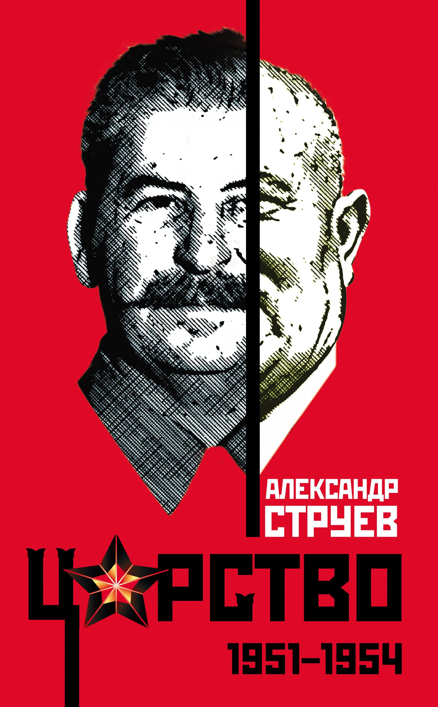 Александр Струев Царство. 1951–1954 струев а царство 1951 1954
