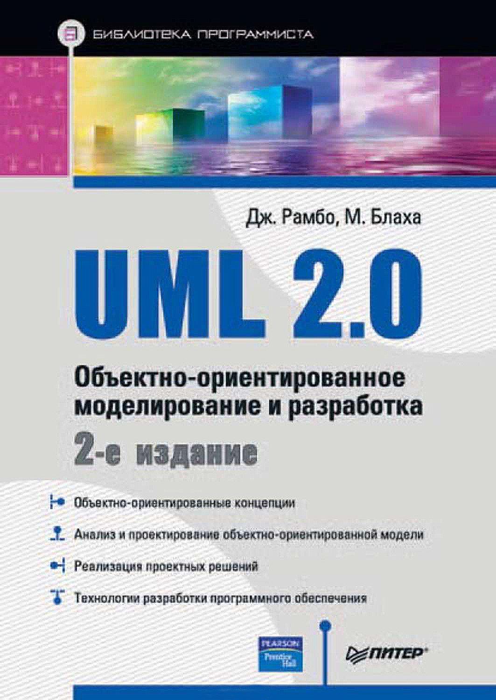 все цены на Джеймс Рамбо UML 2.0. Объектно-ориентированное моделирование и разработка онлайн
