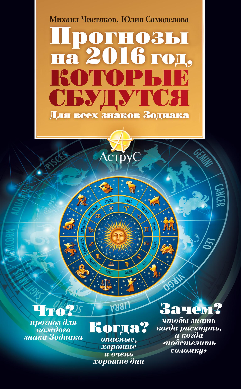 Михаил Чистяков Прогнозы на 2016 год, которые сбудутся. Для всех знаков Зодиака