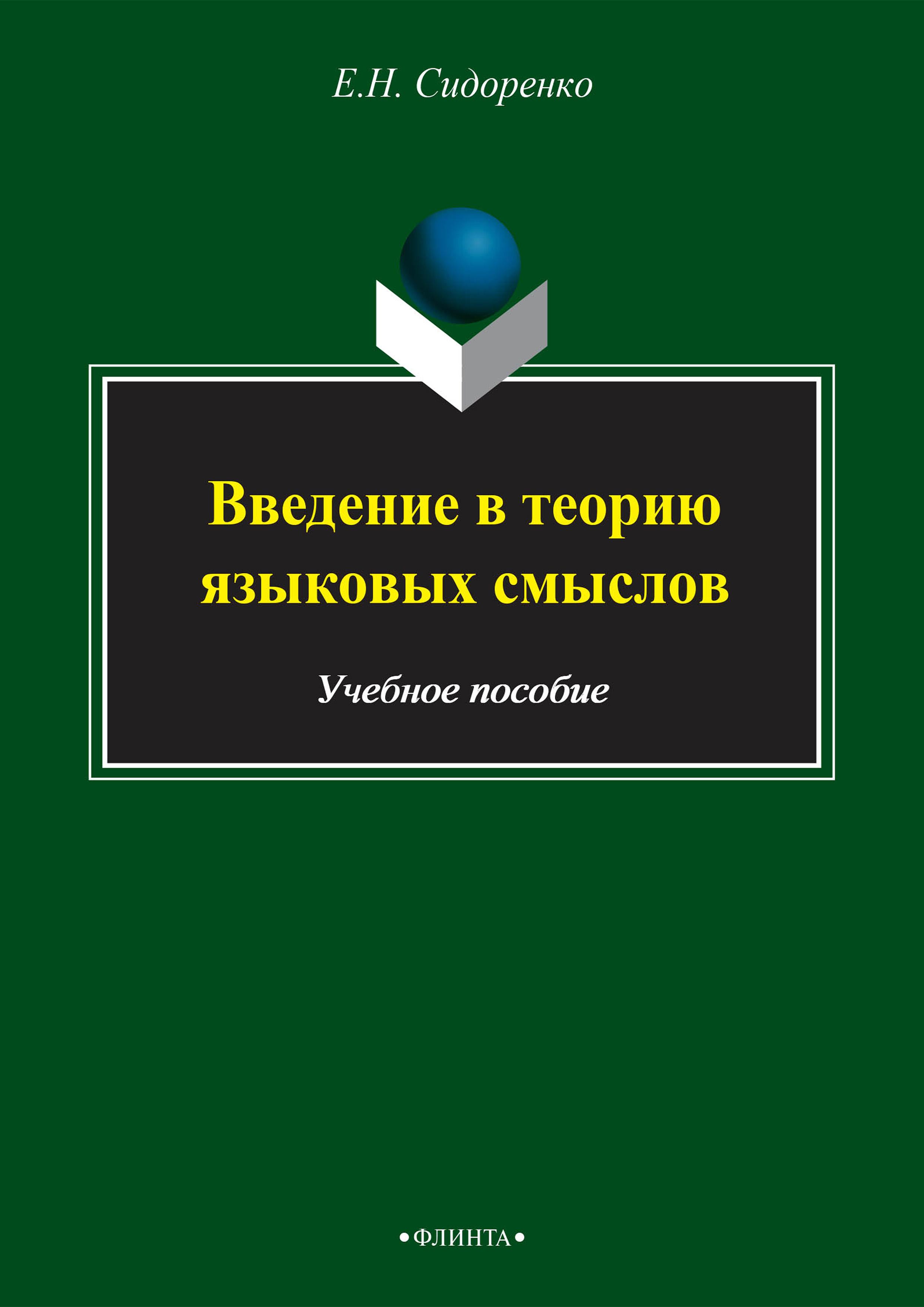 Е. Н. Сидоренко Введение в теорию языковых смыслов. Учебное пособие в н синюков российская правовая система введение в общую теорию