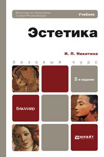 Ирина Петровна Никитина Эстетика 2-е изд., пер. и доп. Учебник для бакалавров