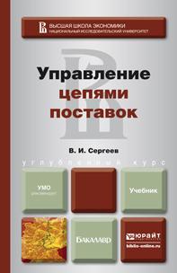 Виктор Иванович Сергеев Управление цепями поставок. Учебник для бакалавров