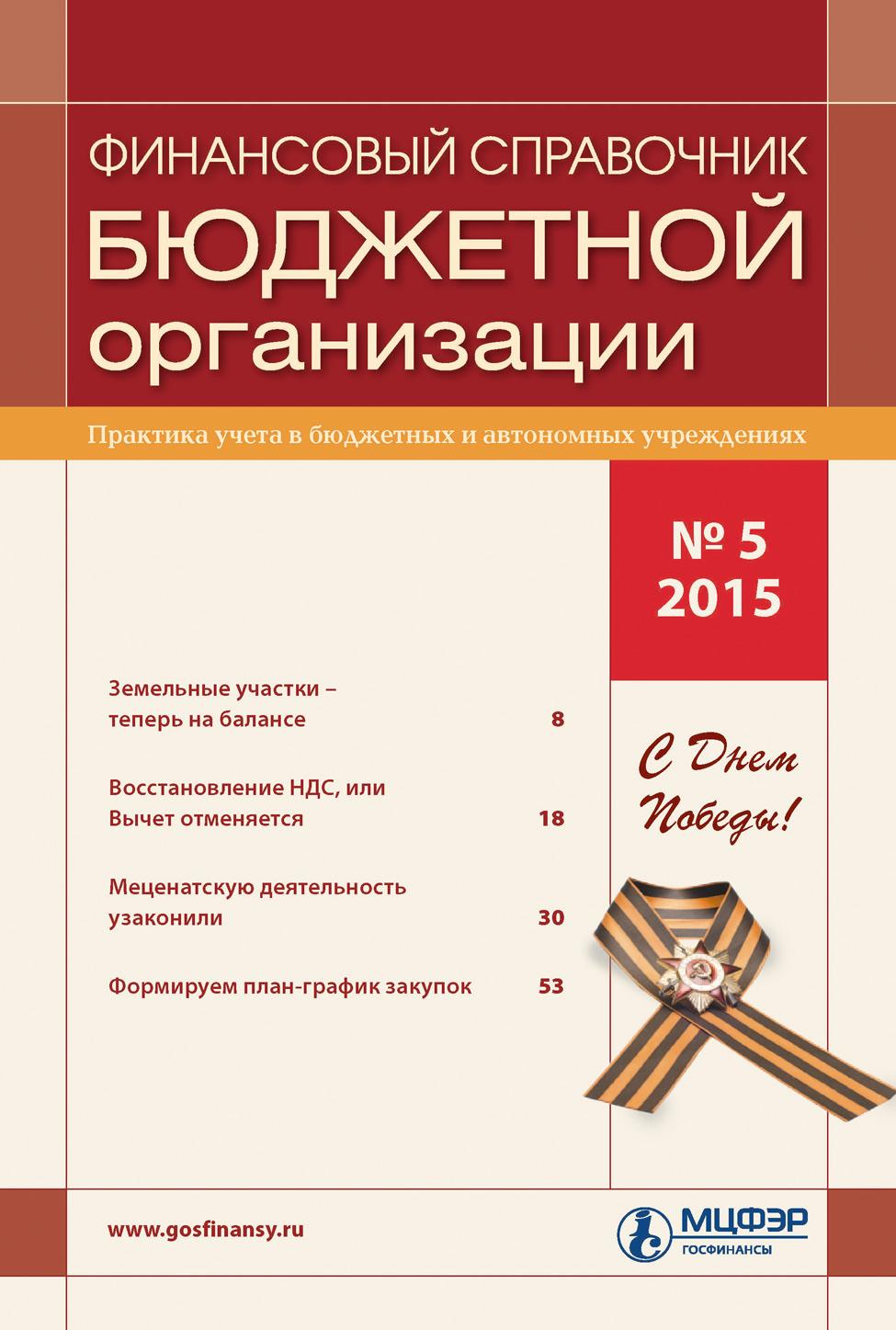 Отсутствует Финансовый справочник бюджетной организации № 5 2015 цены онлайн
