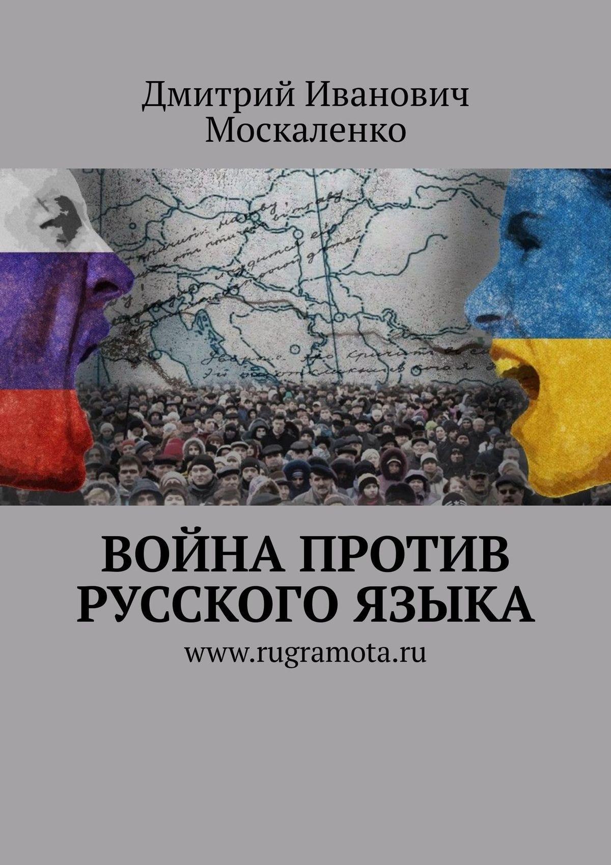 Дмитрий Иванович Москаленко Война против русского языка