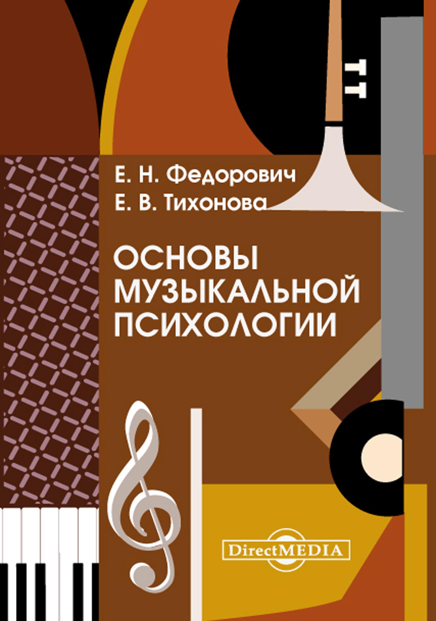 Елена Тихонова Основы музыкальной психологии основы общей психологии