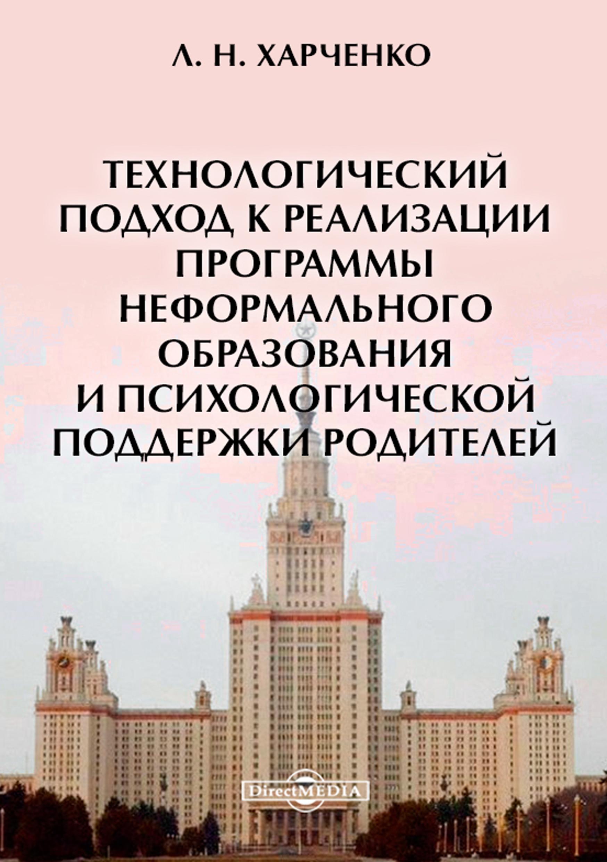 Леонид Харченко Технологический подход к реализации программы неформального образования и психологической поддержки родителей