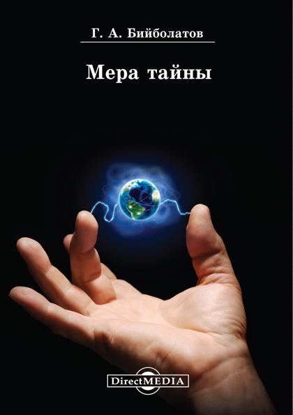 Гасан Бийболатов Мера тайны аникеев в мера