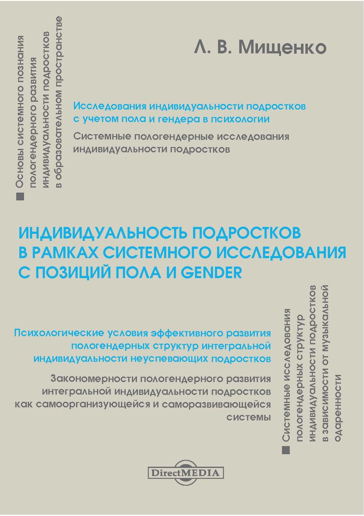 Любовь Мищенко Индивидуальность подростков в рамках системного исследования с позиций пола и gender