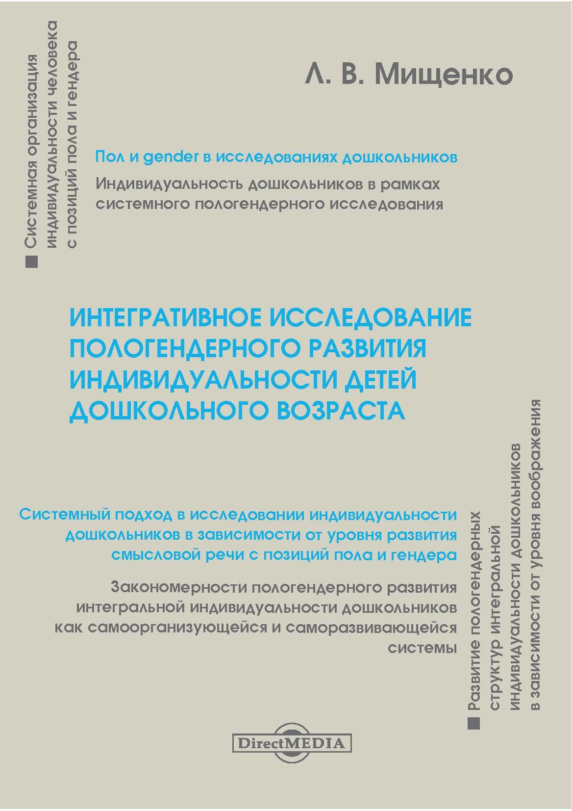 Любовь Мищенко Интегративное исследование пологендерного развития индивидуальности детей дошкольного возраста