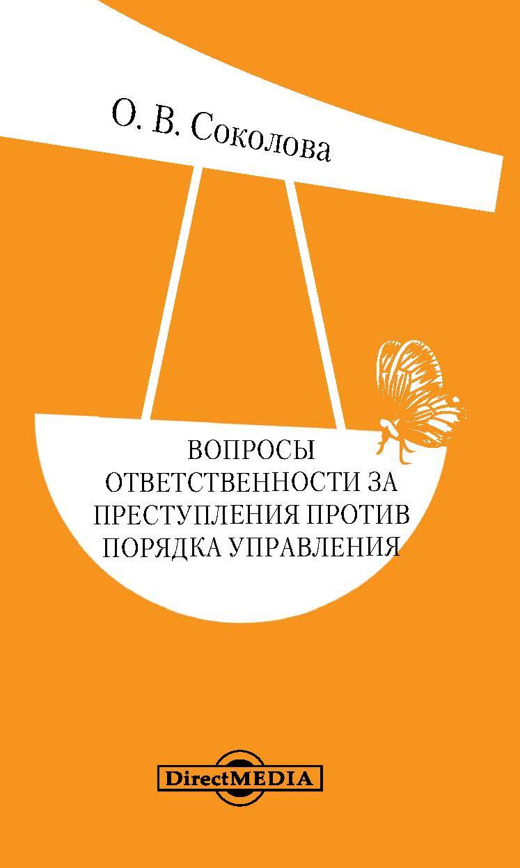 Ольга Соколова Вопросы ответственности за преступления против порядка управления учебники проспект квалификация преступлений против порядка управления уч пос для магистрантов