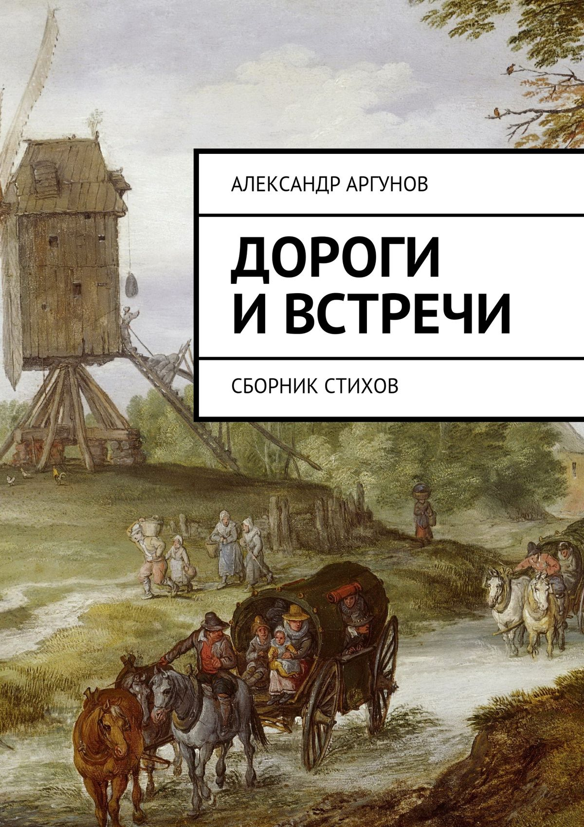 Александр Аргунов Дороги ивстречи. Сборник стихов