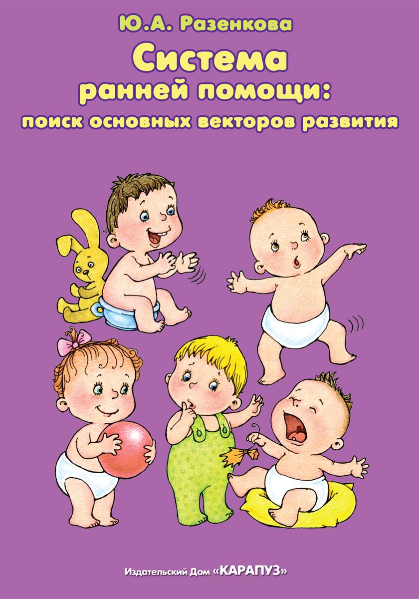 Юлия Разенкова Система ранней помощи: поиск основных векторов развития
