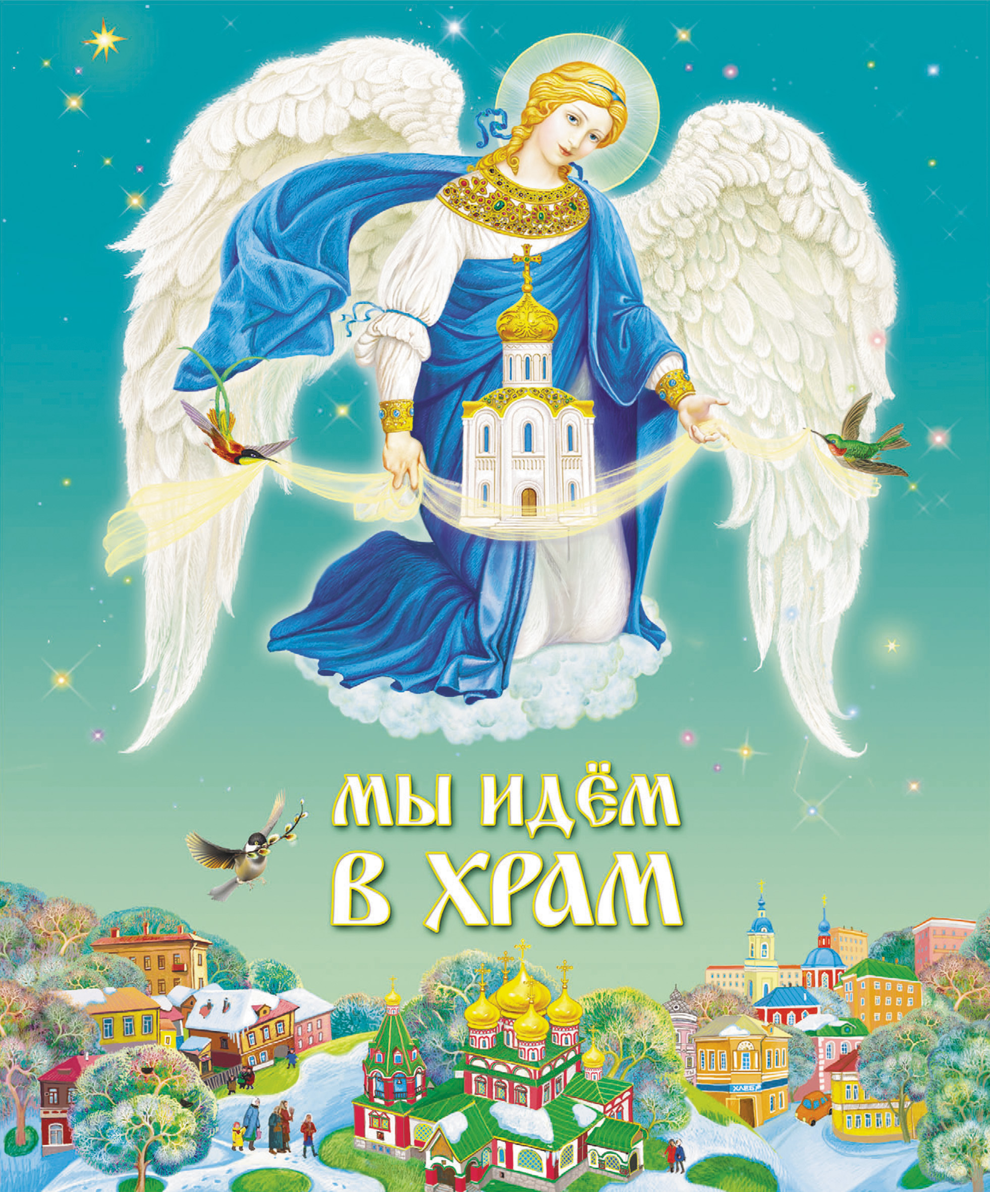 протоиерей Игорь Шестаков Мы идем в Храм шестаков и мы идем в храм для малышей и их родителей