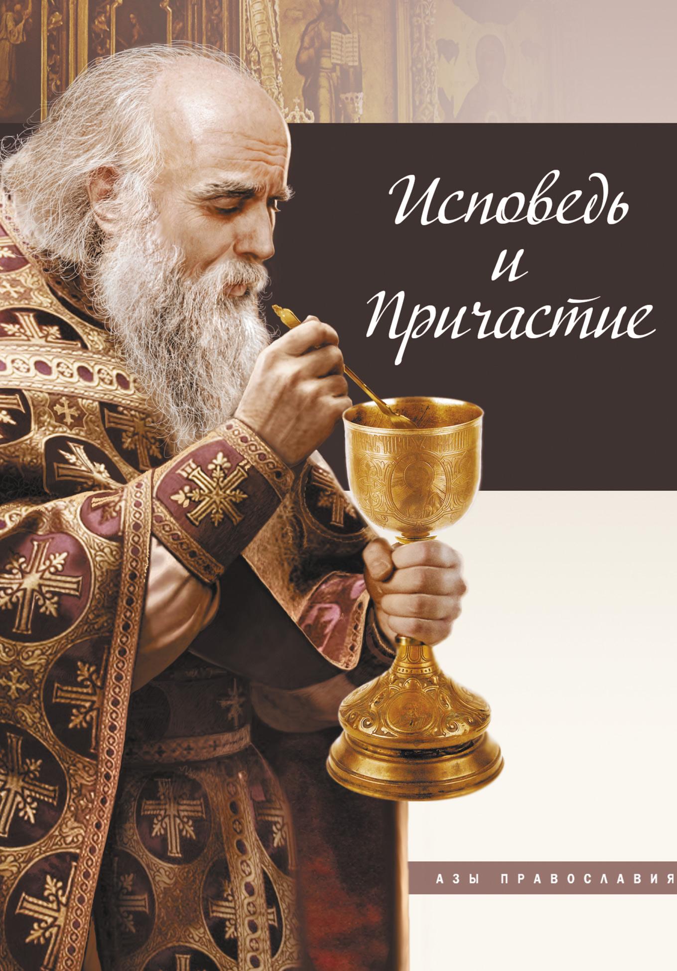Отсутствует Исповедь и причастие исповедь и причастие как к ним подготовиться