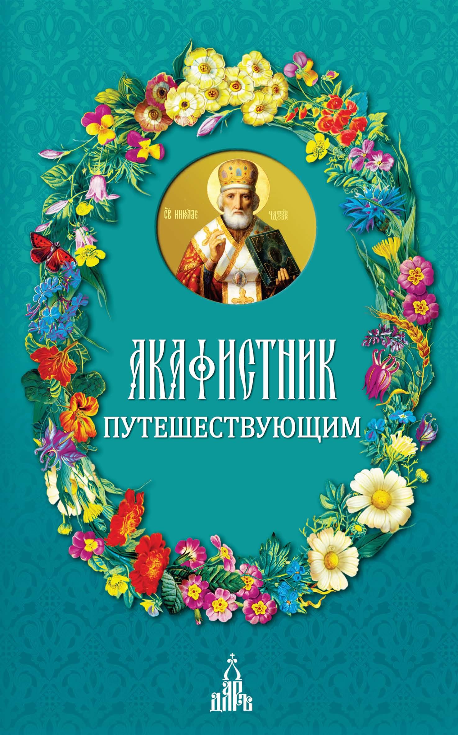 akafistnik puteshestvuyushchim
