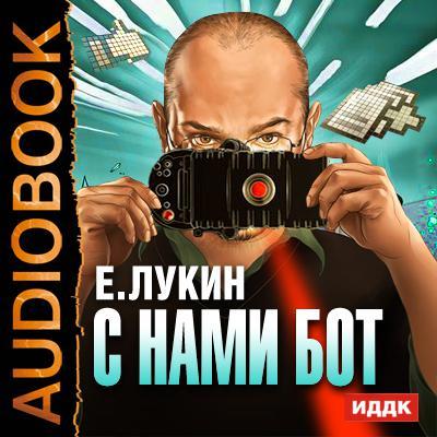 Фото - Евгений Лукин С нами бот 2009
