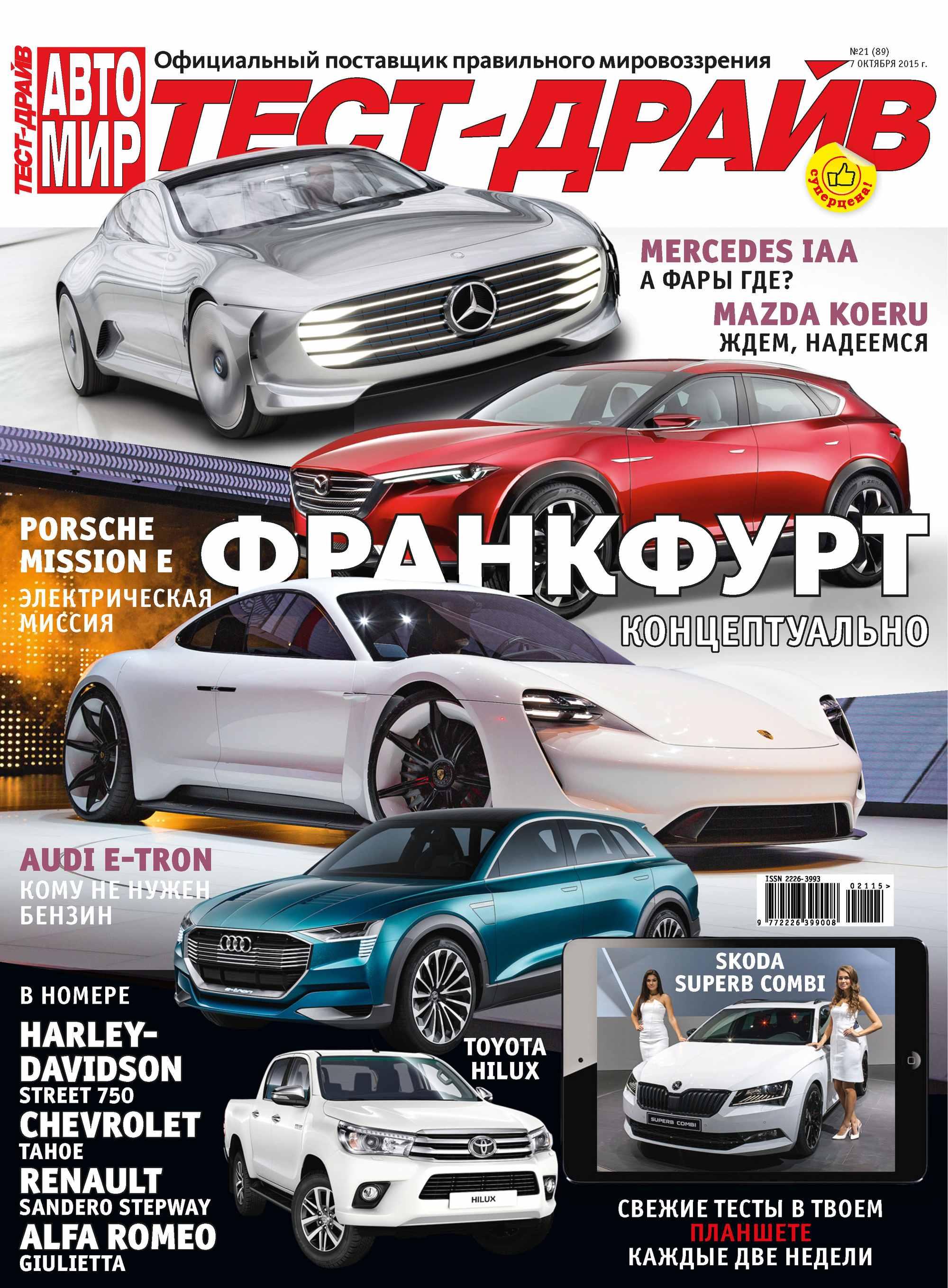 ИД «Бурда» Журнал «Тест-Драйв» №21/2015 ид бурда burda 01 2015