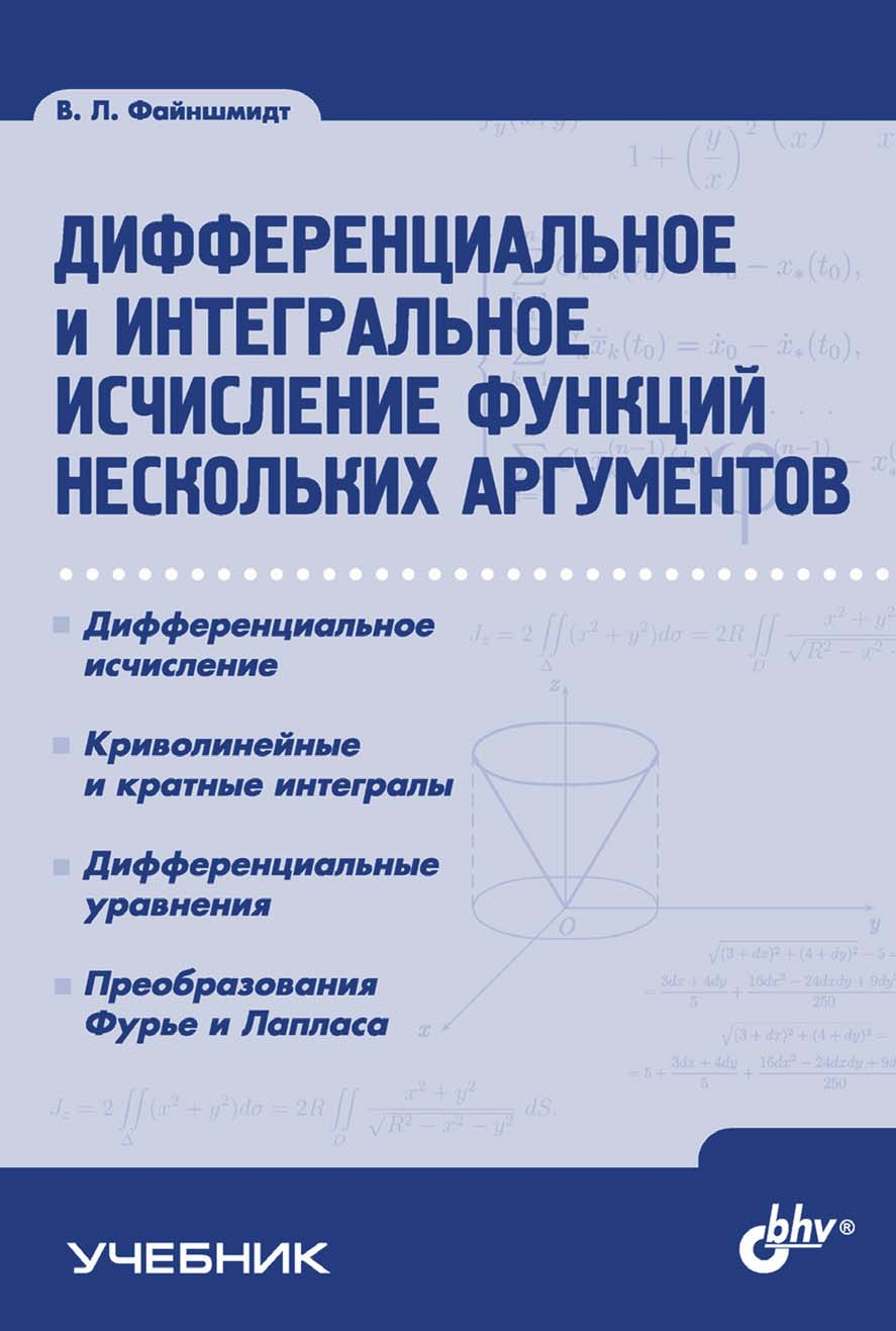 Виктор Файншмидт Дифференциальное и интегральное исчисление функций нескольких аргументов цена 2017