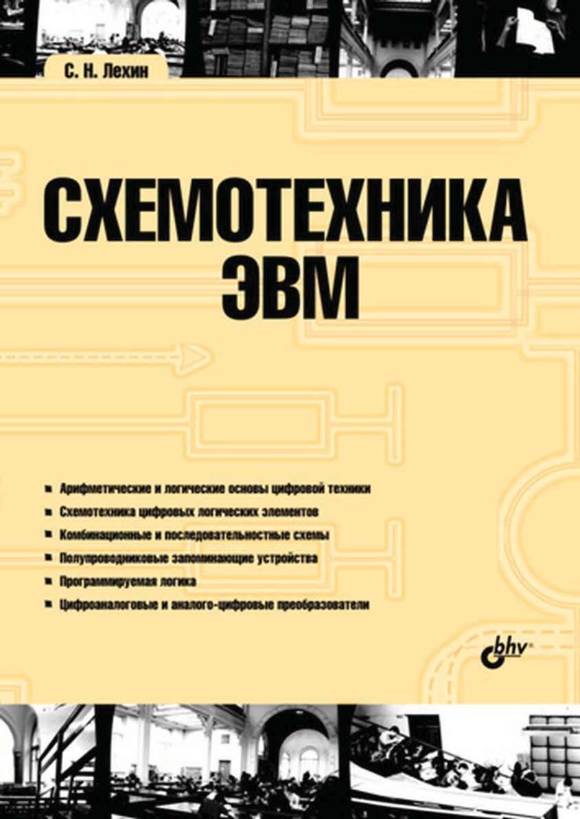 С. Н. Лехин Схемотехника ЭВМ